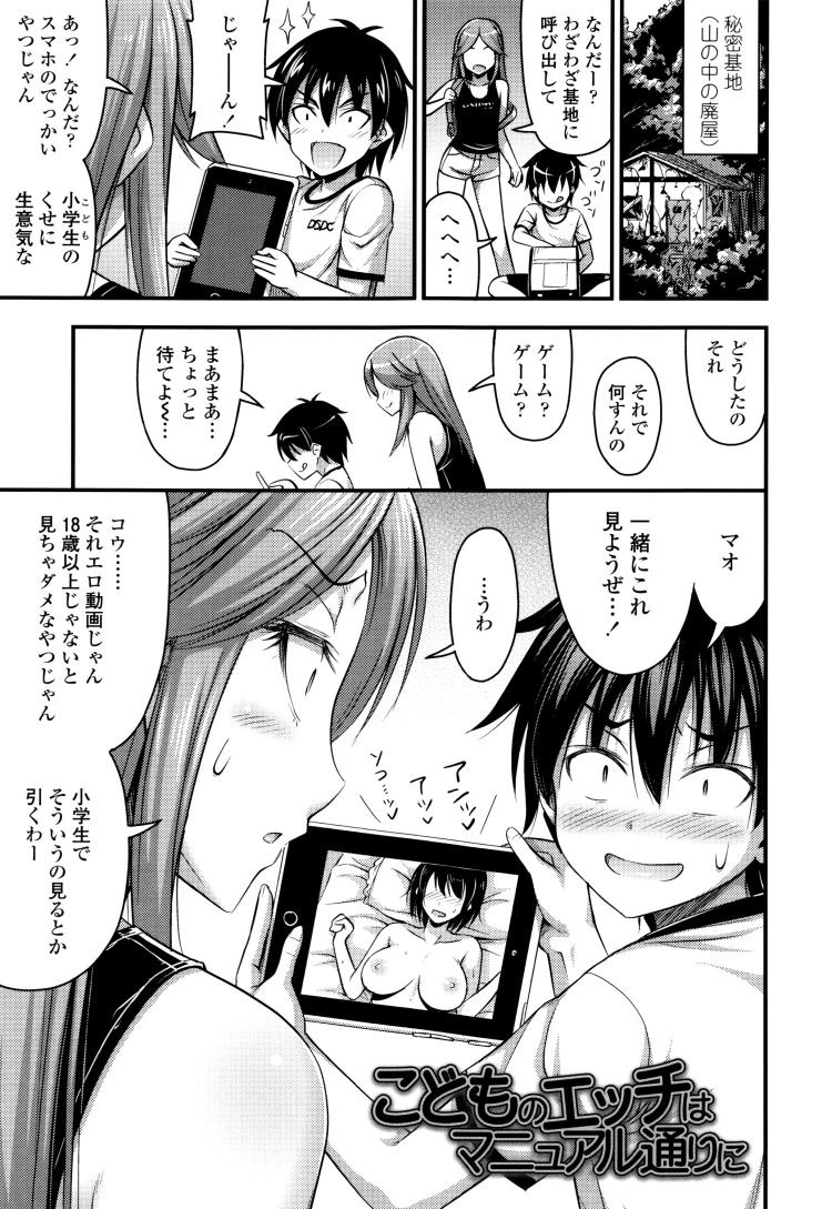 【JSエロ漫画】小学生の男女がエロ動画鑑賞会!そのまま真似しようとおませな生ハメセックス!