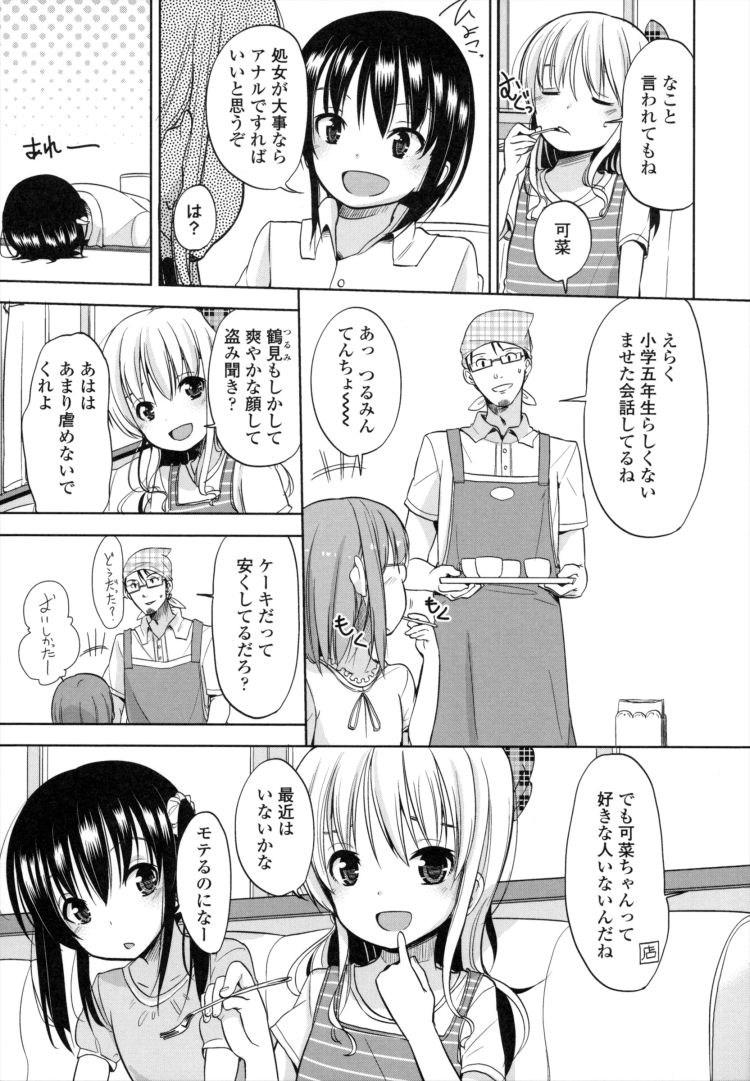 【JSエロ漫画】エロ写メをブログに上げる激カワ小学生!知り合いに脅されて処女喪失ww