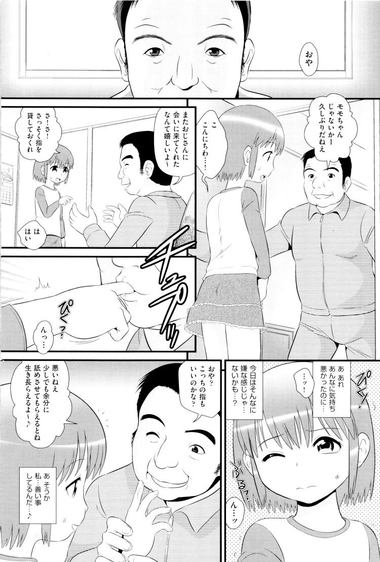【JSエロ漫画】指を舐めさせ1回100円?幼女をお金で犯す変態おじさんにハマってしまった小学生!