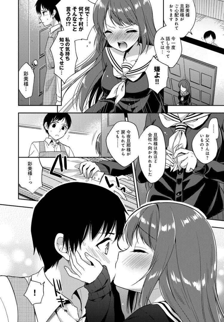 【JKエロ漫画】お嬢様と執事の禁断の恋愛!初めてだけどゴックンしちゃうw