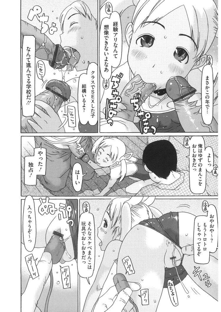 【JSエロ漫画】ジュニアアイドルを性奴隷に!犬のようにチンポをフェラさせ溢れるほどの大量中出し!