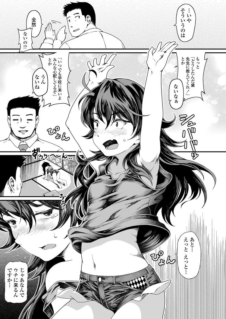 【JSエロ漫画】引きこもり女子の家でくつろぐ担任教師!次第に恋に落ちた少女がおまんこ使って接待プレイw
