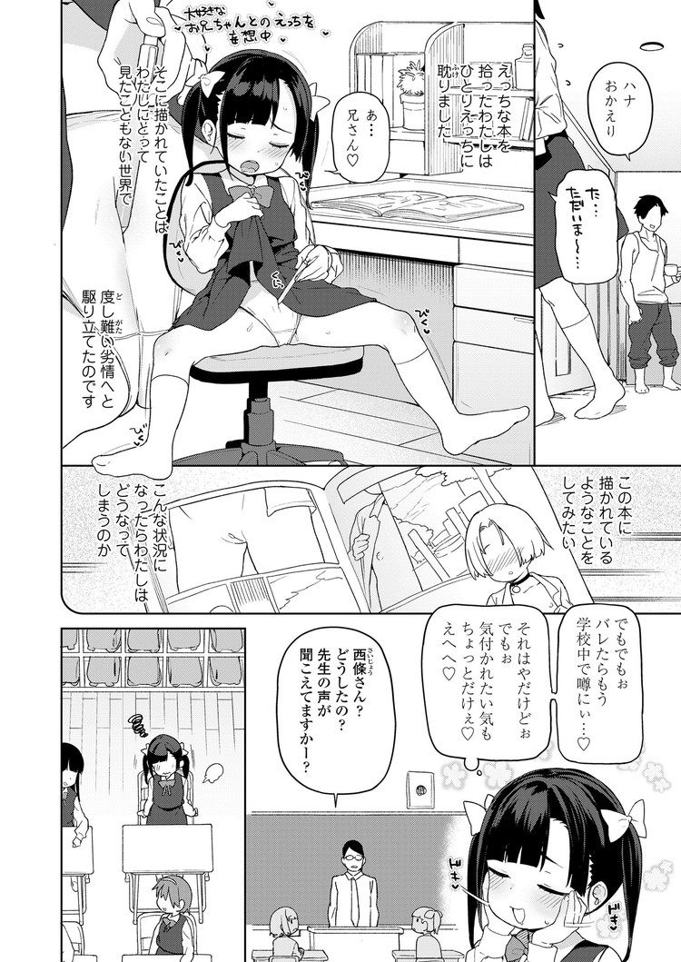 【JSエロ漫画】学校にノーパン登校するビッチな小学生!公園のトイレで全裸オナニーしてたらレイプされ歓喜www