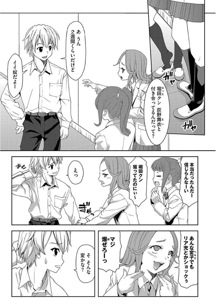 【JSエロ漫画】中二病彼女と儀式的なセックスwwチンポから魔力の放出ww