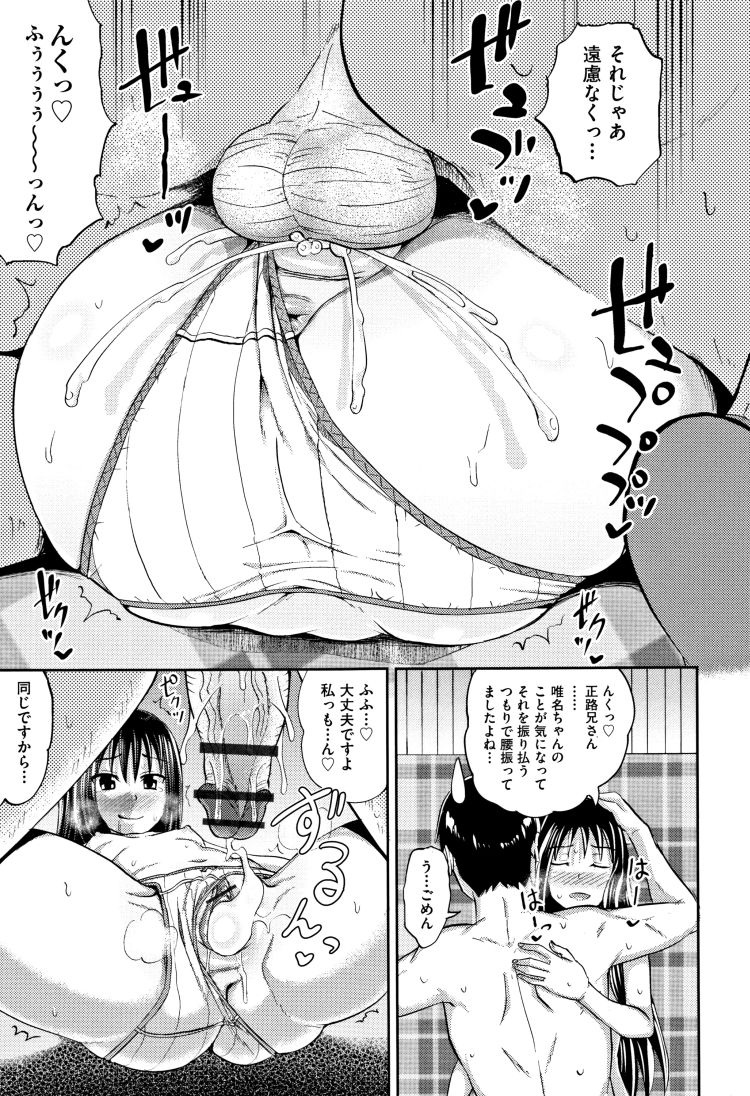 【JKエロ漫画】幼馴染と妹をスワッピングww妹の体を見ながら犯しまくって超絶興奮しますw