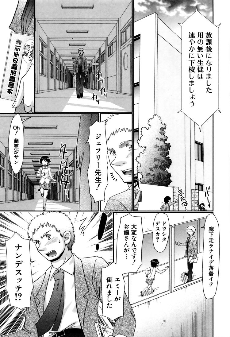 【JSエロ漫画】謎展開すぎるww外国人小学生とお父さんが学校の保健室で近親相姦ww