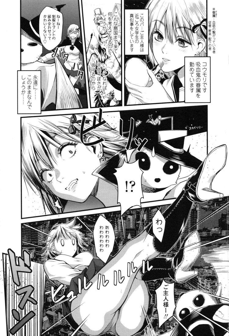 【JKエロ漫画】金髪ハーフの女子高生が吸血鬼だった!教会の息子のチンポで快楽を知って負けてしまうww
