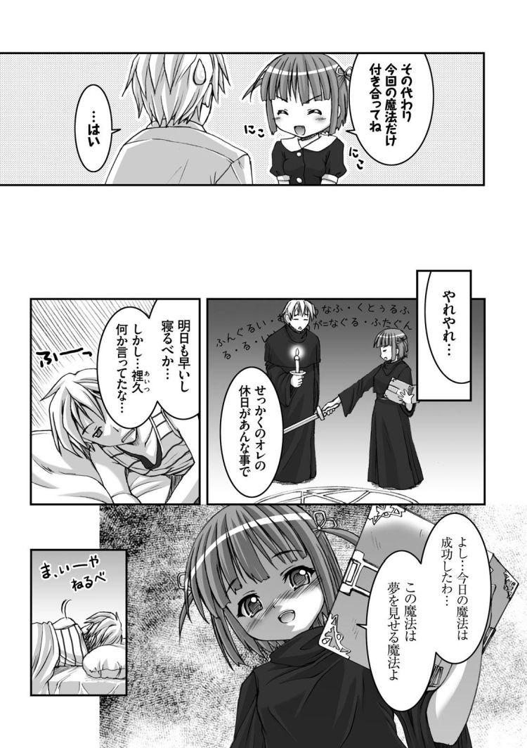 【JSエロ漫画】オタクの兄の好きなキャラに変身した妹!小学生なのにおっぱいぷにぷにでガチエロいw