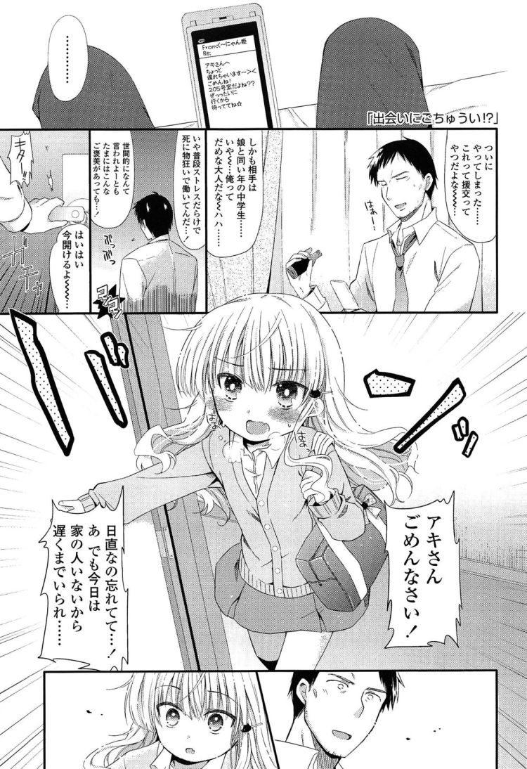 【JCエロ漫画】出会い系にやってきたのはギャルの娘だった!生意気な娘にチンポでおしおき!