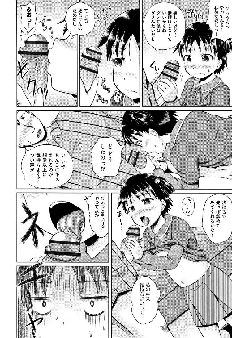 【JSエロ漫画】隣の家の元気っ子小学生と妊娠確実中出しえっち!フェラ嫌がる顔が抜けるw