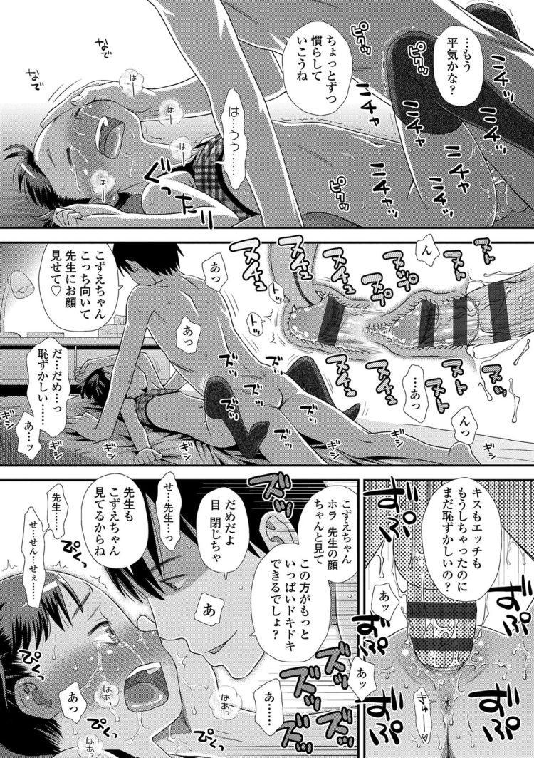 【JCエロ漫画】イケメン家庭教師にハメられて恋してしまう中学生女子!盛大に【JCエロ漫画】従姉妹の教え子と教室に閉じ込められた!女児の放尿シーンに興奮してそのままハメちゃいましたw!