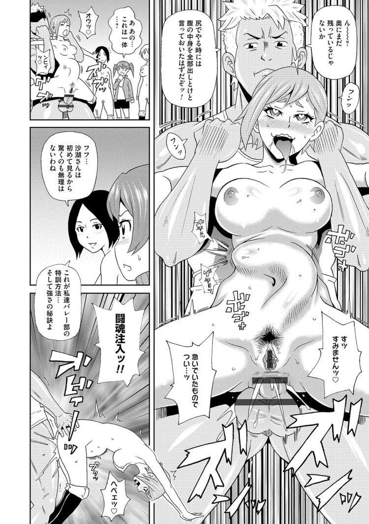 【JKエロ漫画】弱小バレー部の快進撃!その秘訣はセックスドーピングだったwww
