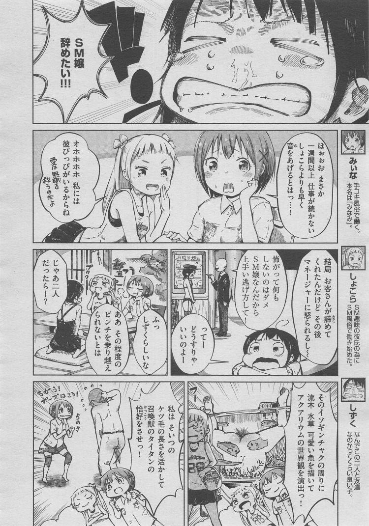 【JKエロ漫画】女子高生S嬢!M男の変態プレイについていけずMに転向!?