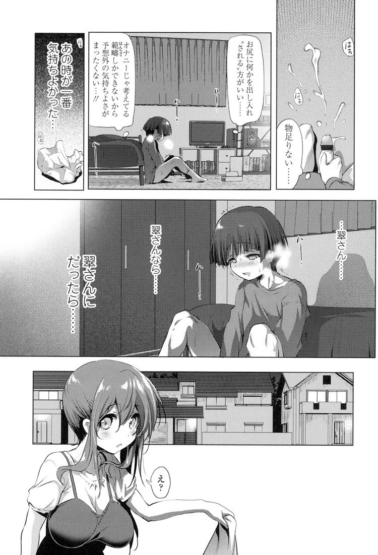 【JSエロ漫画】爆乳お姉さんにペニバンでアナルを犯されるショタっ子wどうしてこうなったw