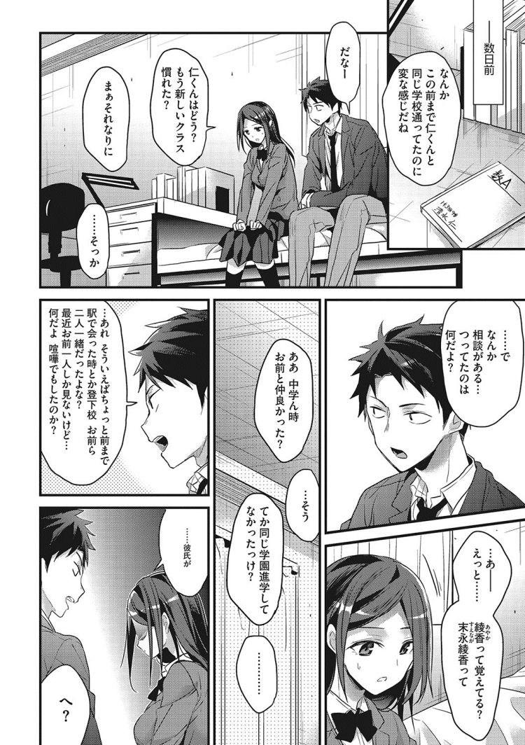 【JKエロ漫画】ドエロ下着を着用して校内セックス始めるビッチ女子高生wwローター仕込んで生ファックw