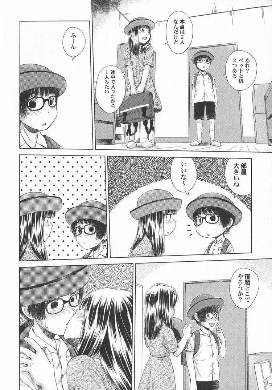 【JSエロ漫画】ショタ×ロリ!小学生同士が初めてのセックスで悶絶中出し!