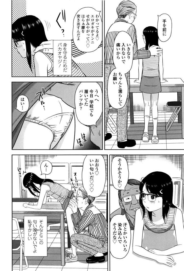 【JSエロ漫画】万引きした小学生にチンポでおしおき!と思ったら大人チンコにハマってしまったビッチww