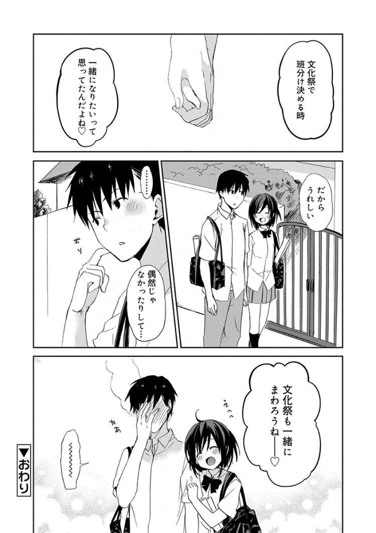 【JKエロ漫画】彼氏大好き女子高生がめっちゃ可愛い!真っ白おぱんつずらして生ハメ!