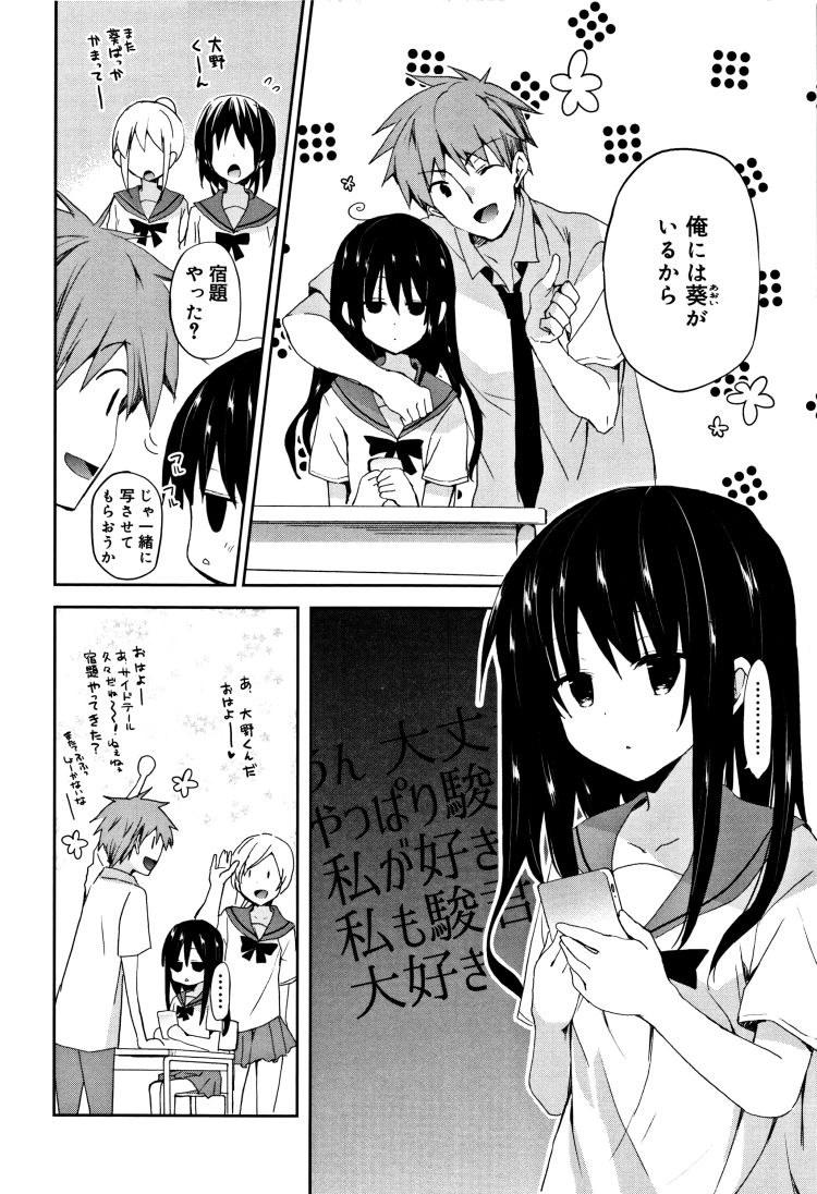 【JKエロ漫画】ヤンデレ女子高生彼女が変態すぎる!言葉少なくえっちは多め!?
