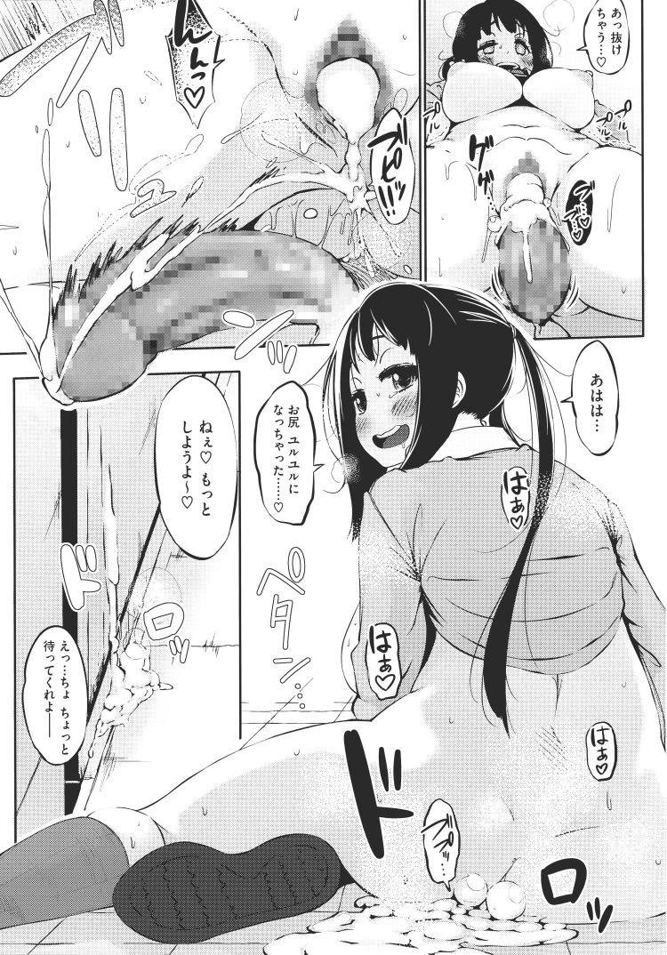 【JKエロ漫画】悲しき男の恋愛!惚れた女が担任とデキてるクソビッチだった!
