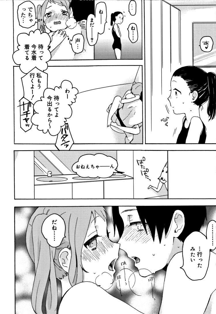 【JKエロ漫画】泳ぎの練習しにきたのに3回もハメてしまうダメダメカップルw