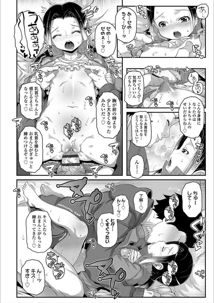 【JKエロ漫画】15歳のヤンキー中学生とラブラブセックス!大量潮吹きしたあとはおまんこに中出し!