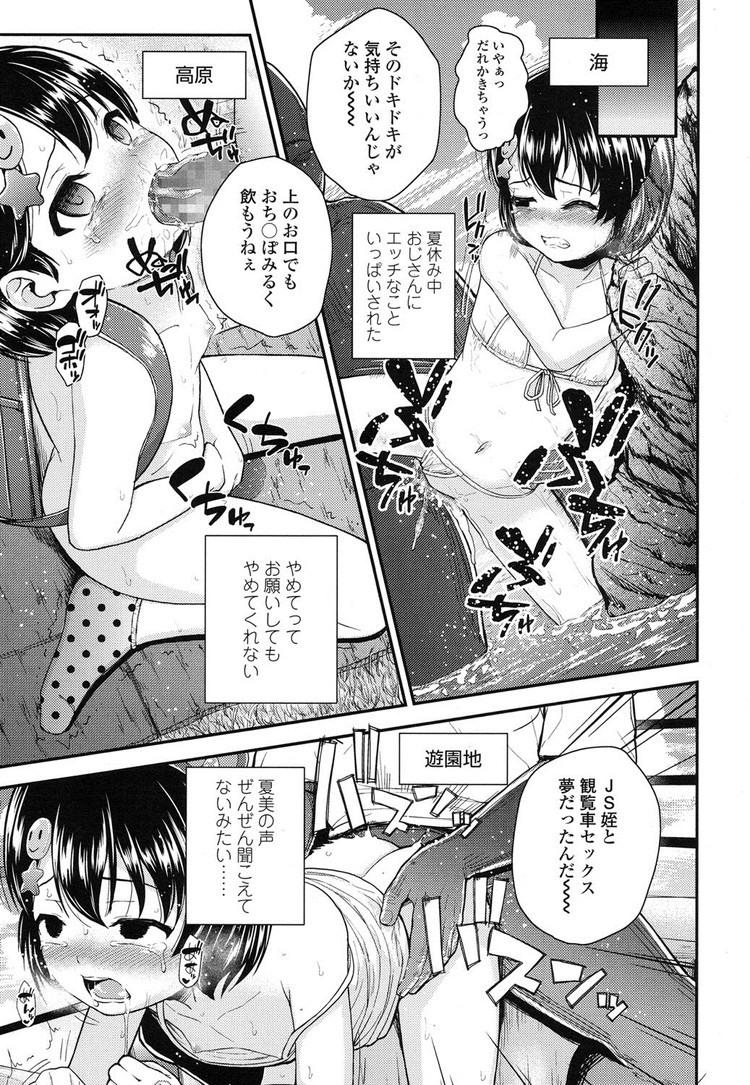 【JSエロ漫画】おじさんちで調教されてしまった小学生…。ボテ腹でハメ撮りされて精神崩壊