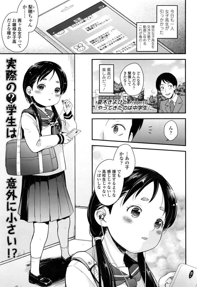【JCエロ漫画】援助交際にやってきたのはむちむち中学生だった!トイレの中でハメ撮り!