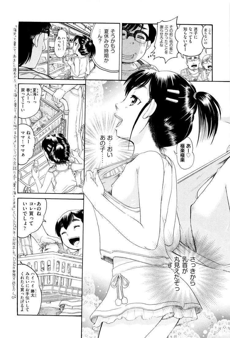 js 乳首 エロ漫画】日焼け巨乳女子小学生のイトコを騙してこどもまんこに ...
