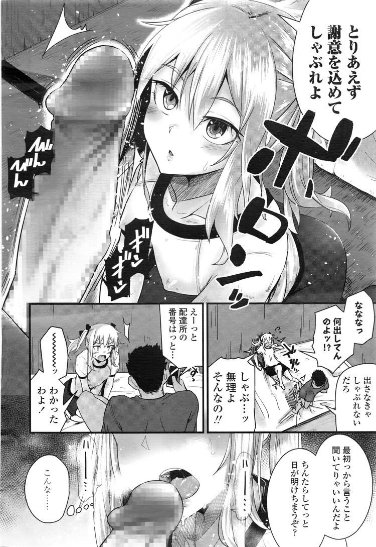 【JCエロ漫画】リアル胸糞!母親のために働く中学生女子を脅してレイプするクズ男