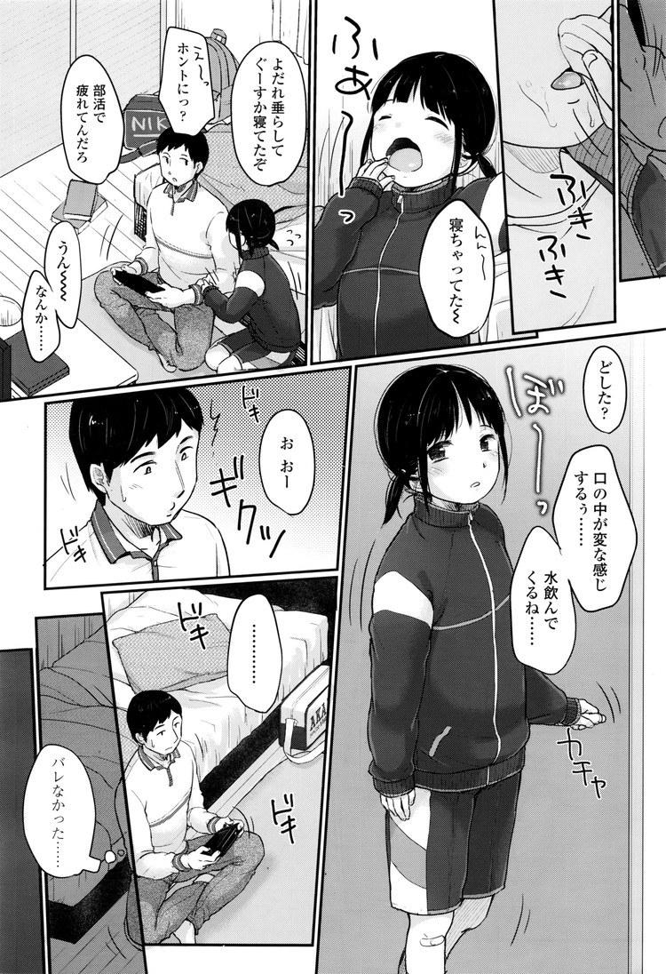 【JCエロ漫画】兄が大好きな中学生の妹と中出し近親相姦!ジャージ姿が可愛らしい!
