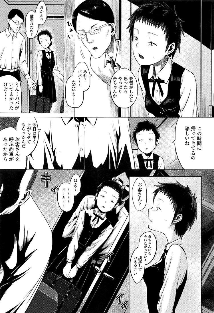 【JCエロ漫画】救いのない虐待レイプ!どこにいっても裏切られる中学生女子