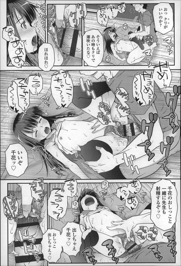 【JSエロ漫画】大量お漏らしからの中出しセックス!激カワ小学生の圧倒的【JCエロ漫画】従姉妹の教え子と教室に閉じ込められた!女児の放尿シーンに興奮してそのままハメちゃいましたwシーン!