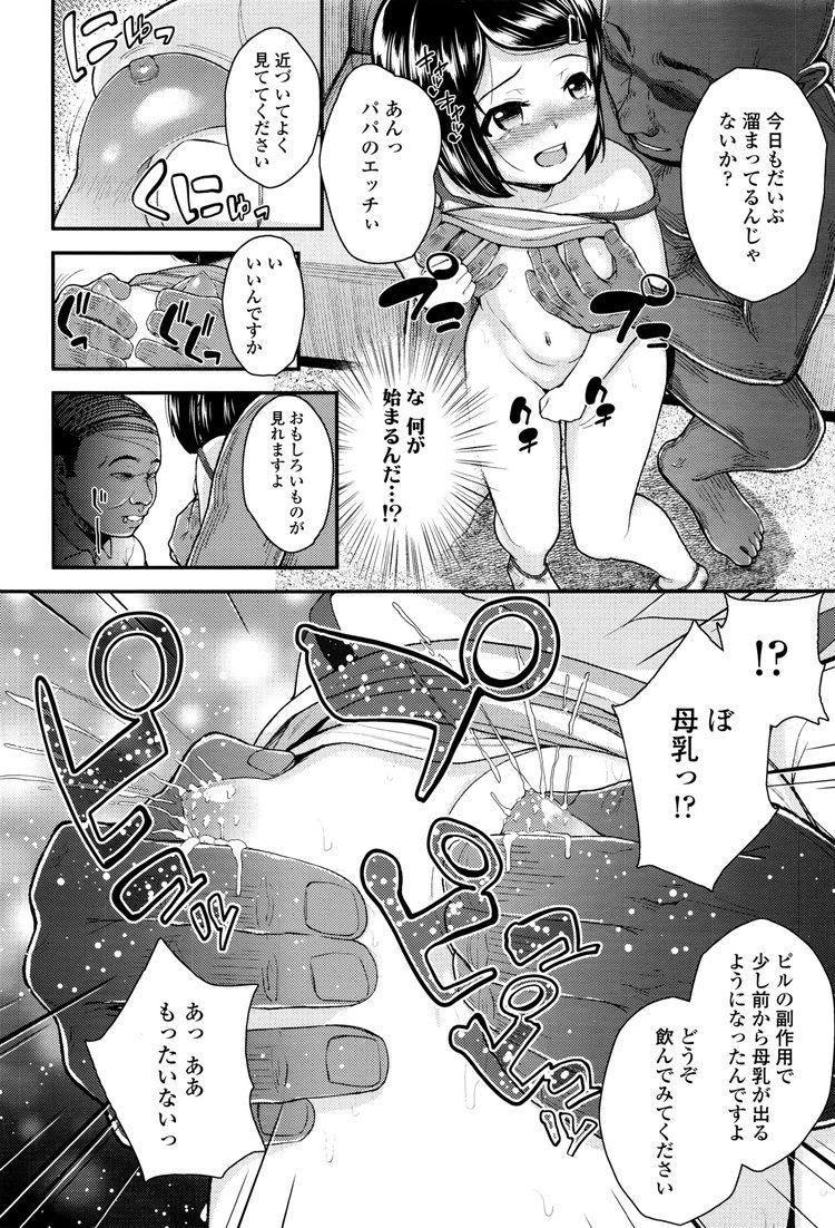 【JSエロ漫画】盗撮魔に声をかけてトイレで犯してもらうビッチ小学生が降臨!