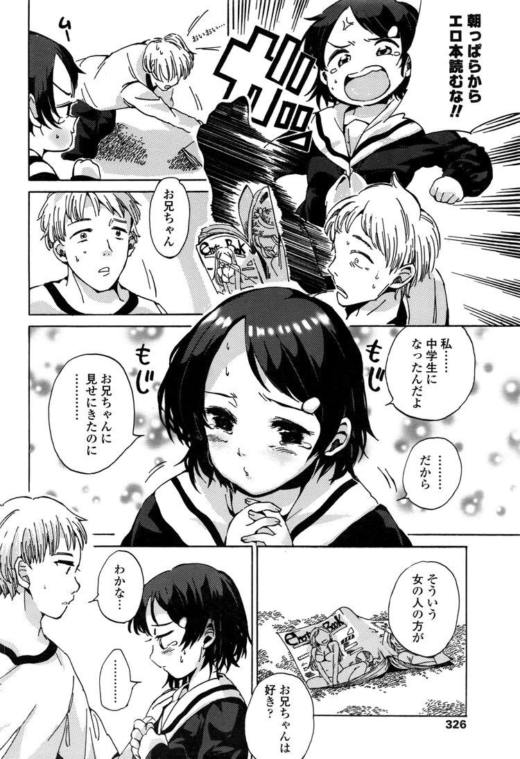 【JSエロ漫画】中学生になって初めてのセックスはお兄ちゃん!セーラー姿で近親相姦!