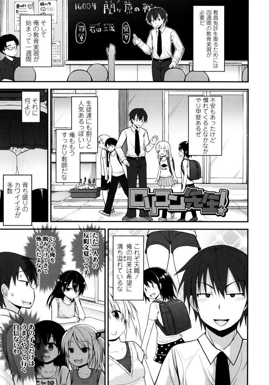 【JSエロ漫画】ロリとえっちするために教師になったダメ男と黒髪彼女のイチャラブセックス!