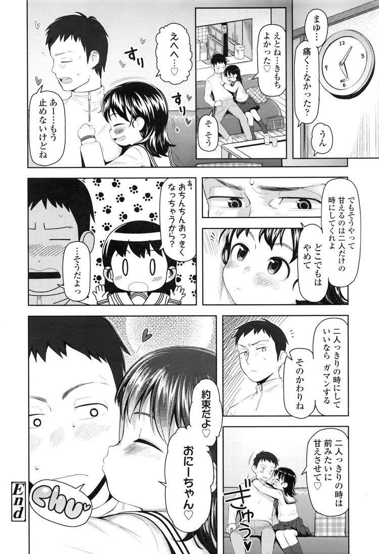 【JCエロ漫画】子供じゃないッ!見栄っ張りな近所の幼なじみが涙の猛烈アタック!