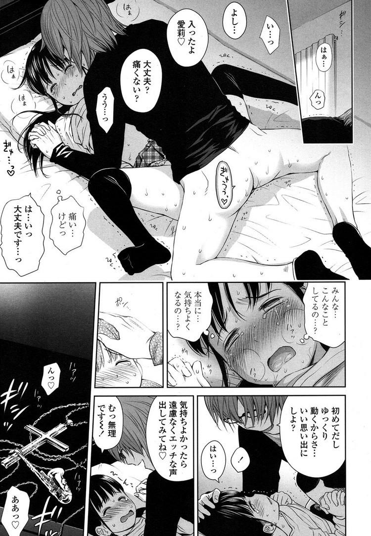 【JCエロ漫画】歌い手最高!オフ会で中学生を騙してラブホで処女喪失中出し!