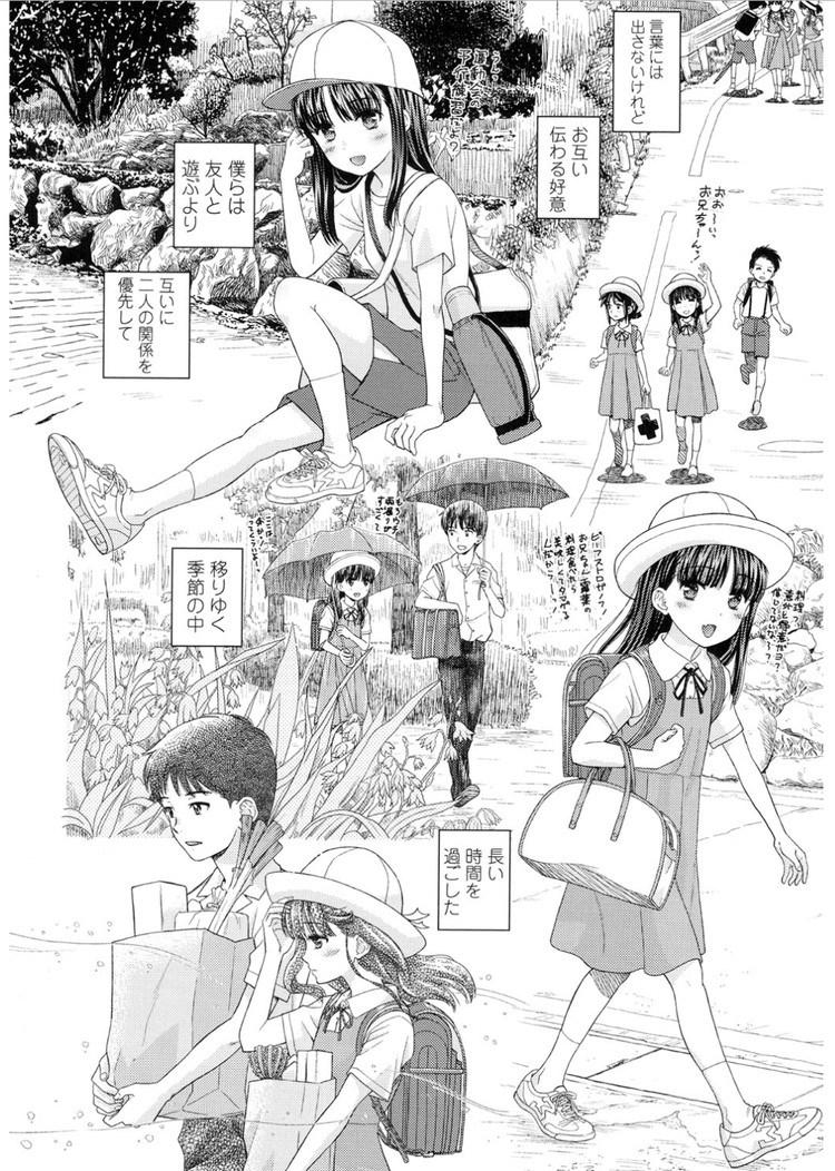 【JSエロ漫画】父親にレイプされる小学生の娘…!なんとも切ないエロ漫画
