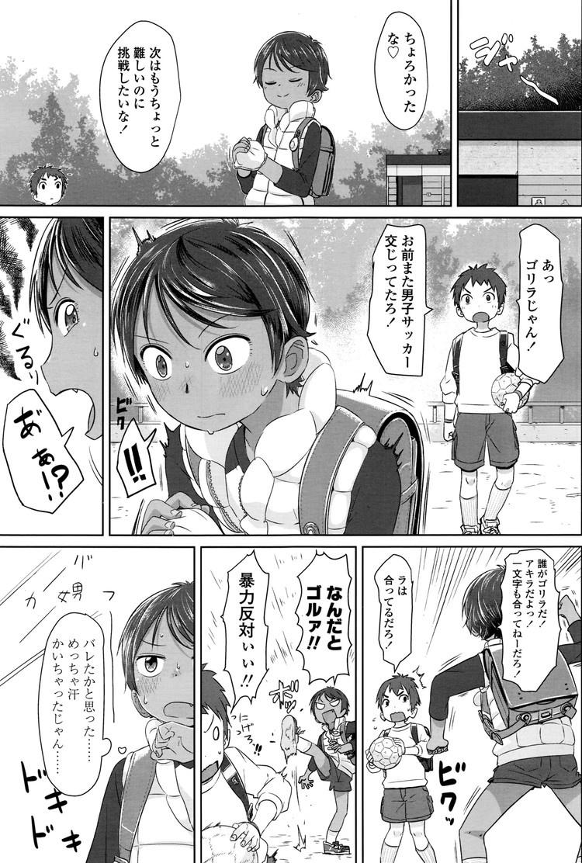 【JSエロ漫画】ボーイッシュ女児が男とバレない限界に挑戦ww銭湯でバレてしまって…?