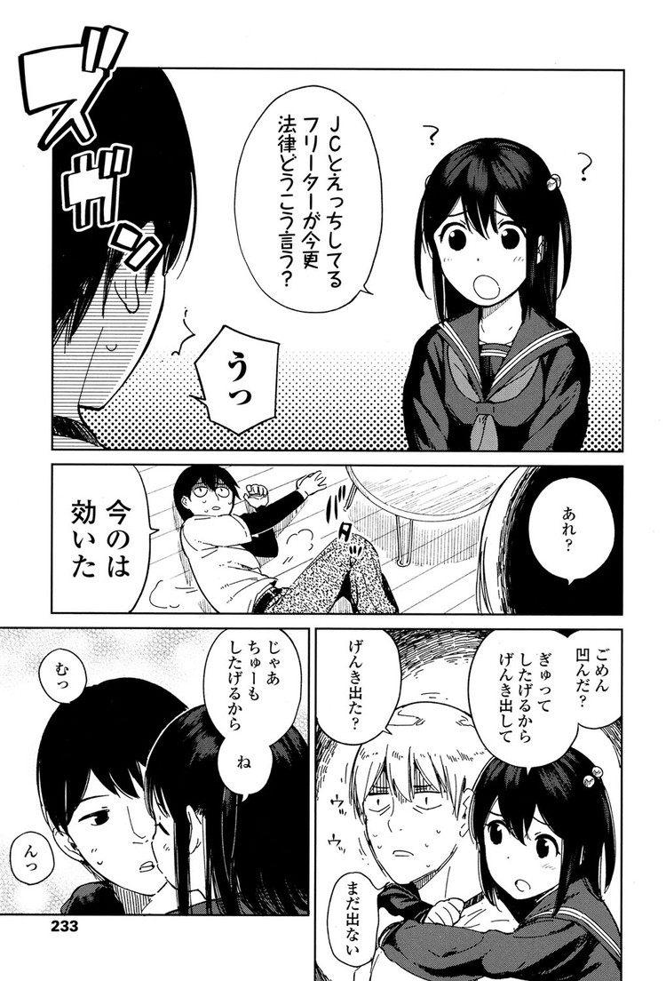【JCエロ漫画】中学生彼女と子作りラブセックス!パンティずらして何度も膣出し!