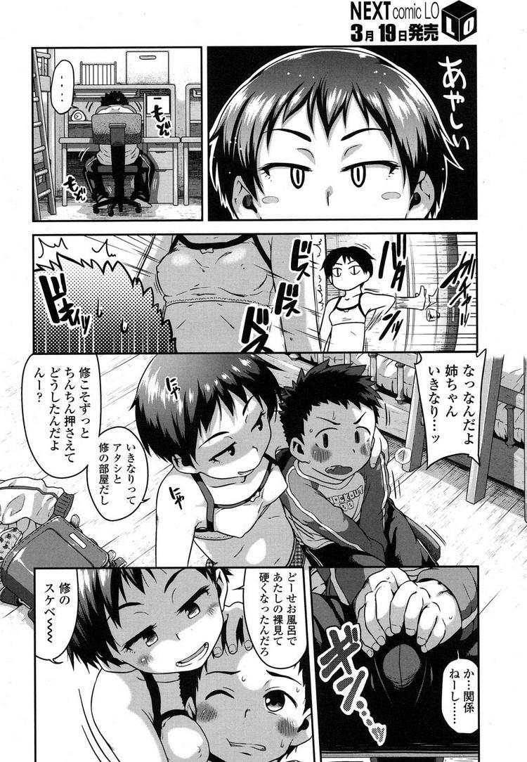 【JSエロ漫画】ボーイッシュお姉ちゃんとショタっ子弟とガチ近親相姦!