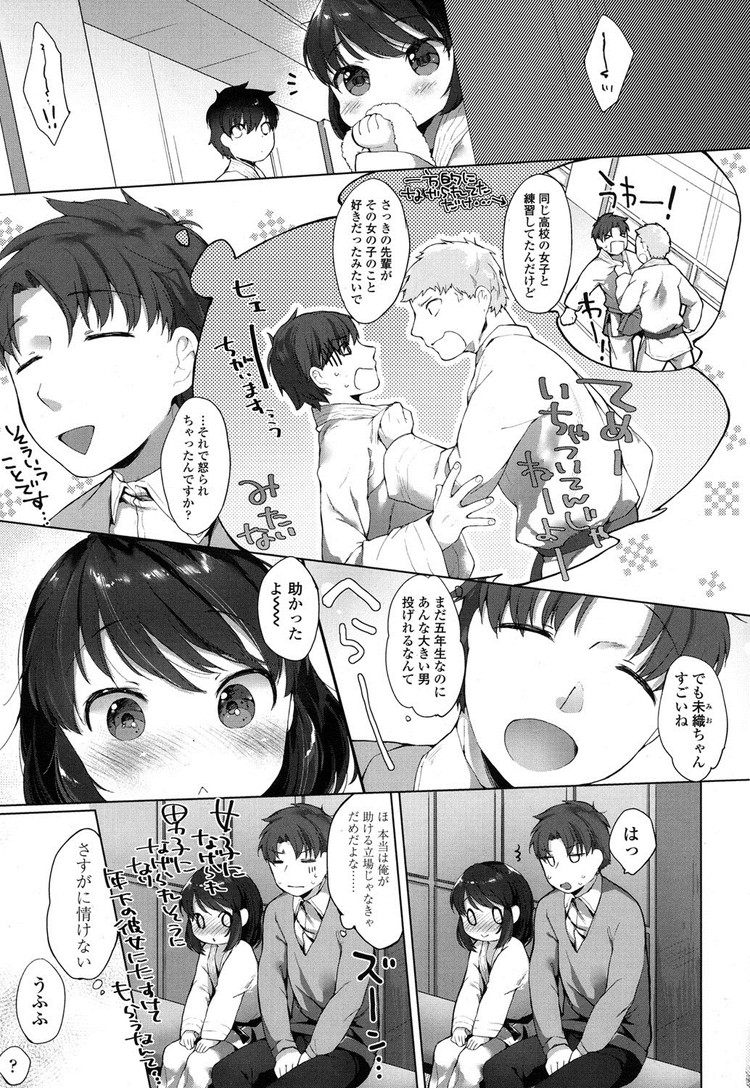 【JSエロ漫画】空手ロリ少女の言葉責め手コキがたまりません!ロッカールームで濡れ濡れまんこに中出し!