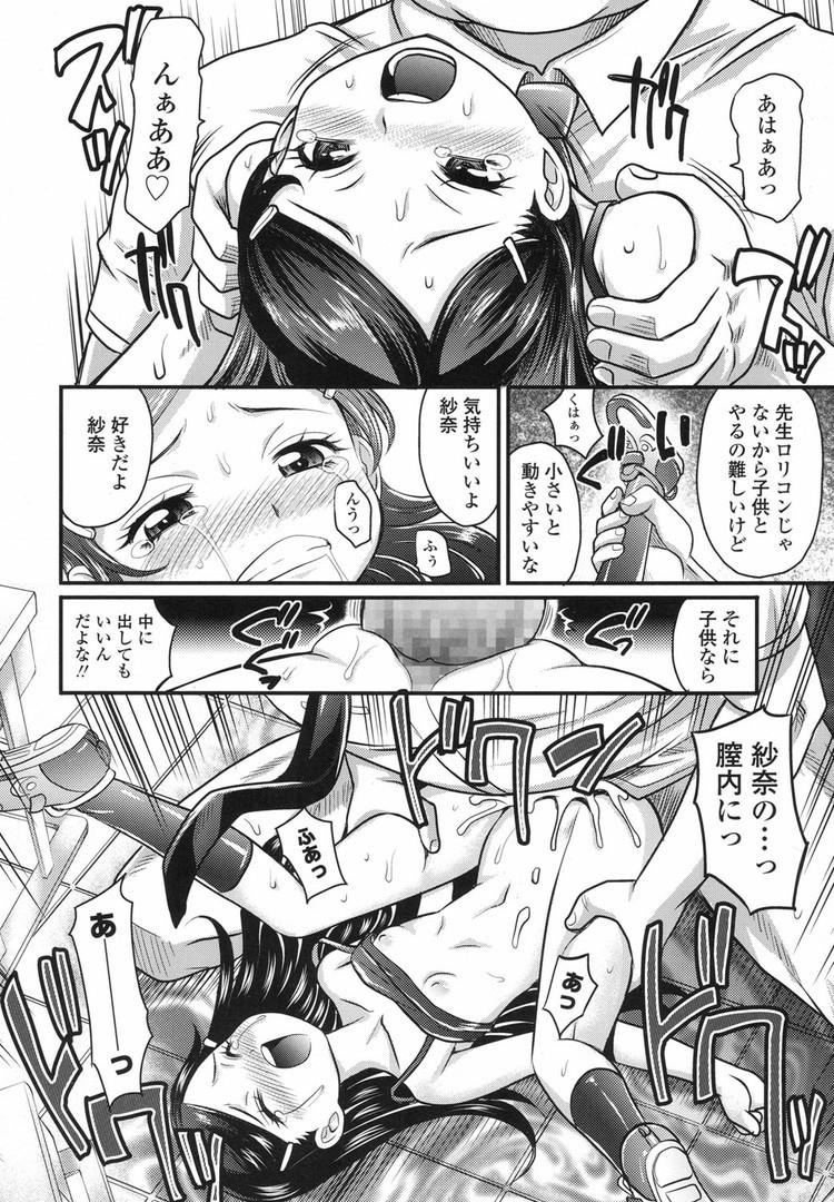 【JSエロ漫画】おませな小学生にガチ恋してしまったロリ講師!処女じゃないことを知ってその場で理性崩壊ww