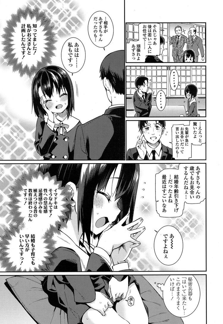 【JSエロ漫画】婚活相手は小学生!?激エロTバックおまんこでおじさんを誘惑!