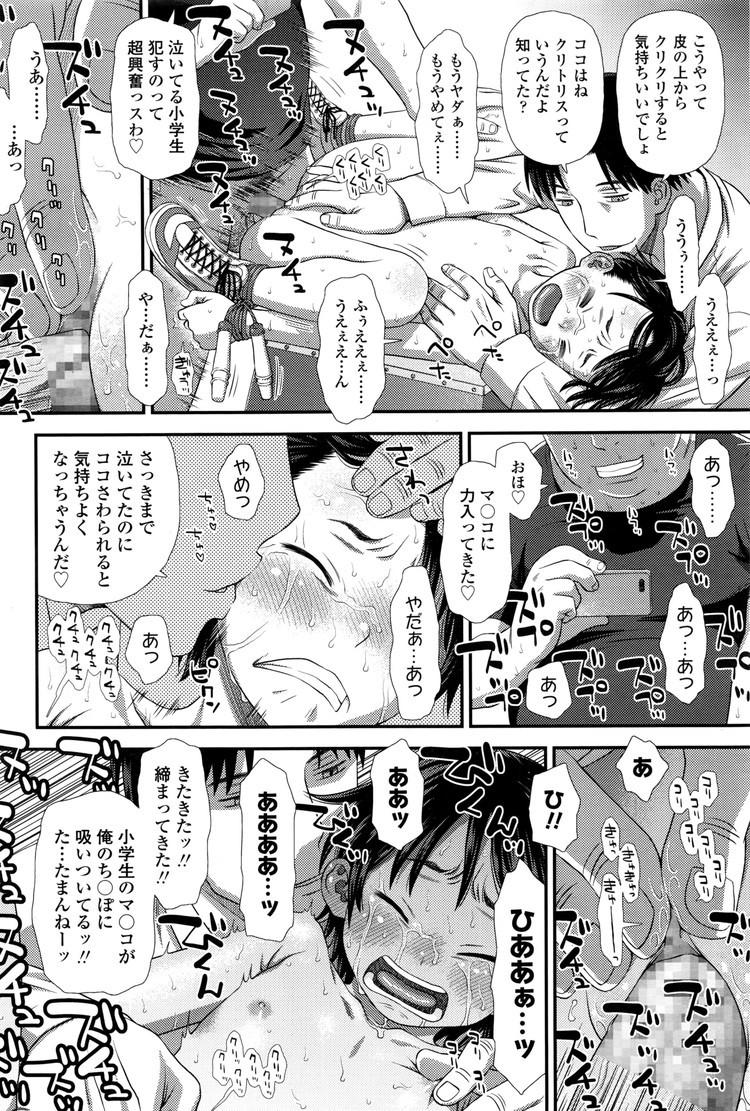 【JSエロ漫画】レイプに次ぐレイプ!誰も救われない泣き叫ぶ小学生たちw