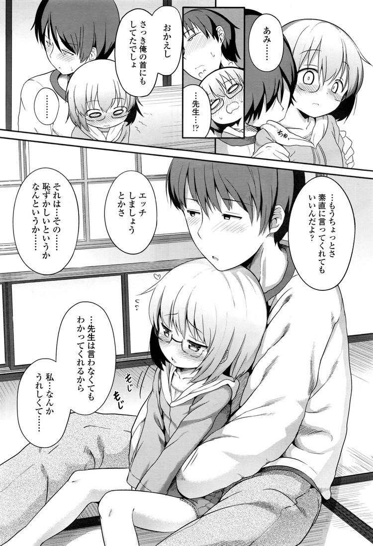 【JSエロ漫画】赤ちゃんと時から一緒だった小学六年生と王道甘えん坊セックス!メガネがいいw