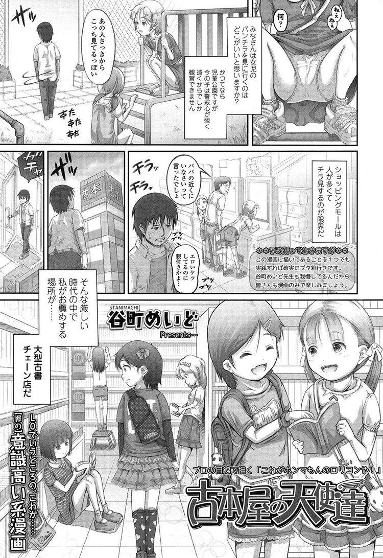 【JSエロ漫画】本屋でパンチラ見てたら小学生とセックスできましたwしかもセフレ状態にw