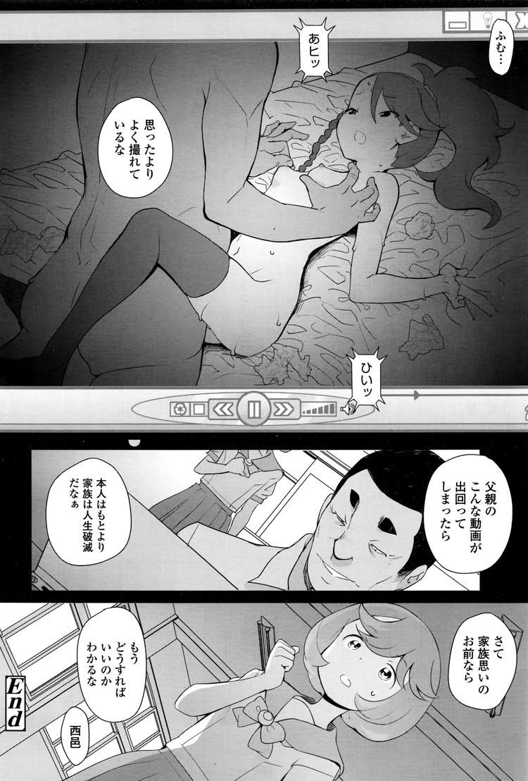 【JCエロ漫画】最低おやじたちにハメられてハメられる中学生女子たち!