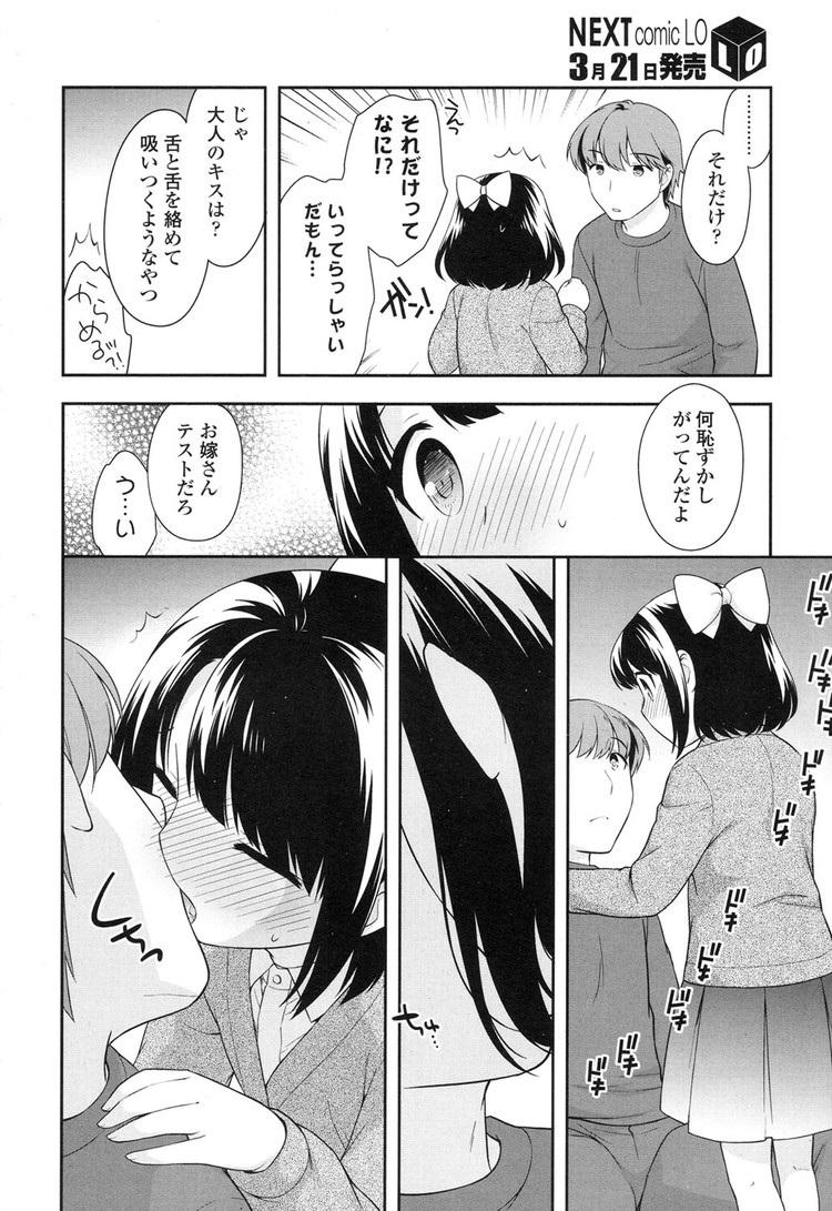 【JSエロ漫画】将来いいお嫁さんになりたいならキスもフェラも中出しもちゃんと出来るようになりましょう!